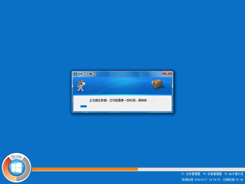 萝卜家园 WINDOWS10 32位安装正式版 V2020.10