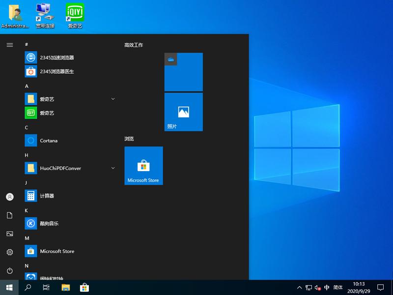 萝卜家园 WINDOWS10 64位安装正式版 V2020.10