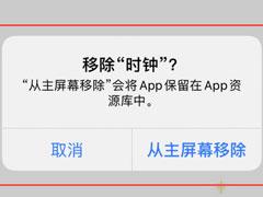 iOS 14 误删除自带的时钟等应用 麻烦到资源库看看
