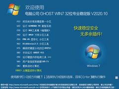 電腦公司 GHOST WIN7 32位專業穩定版 V2020.10