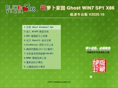 萝卜家园 GHOST WIN7 32位极速专业版 V2020.10