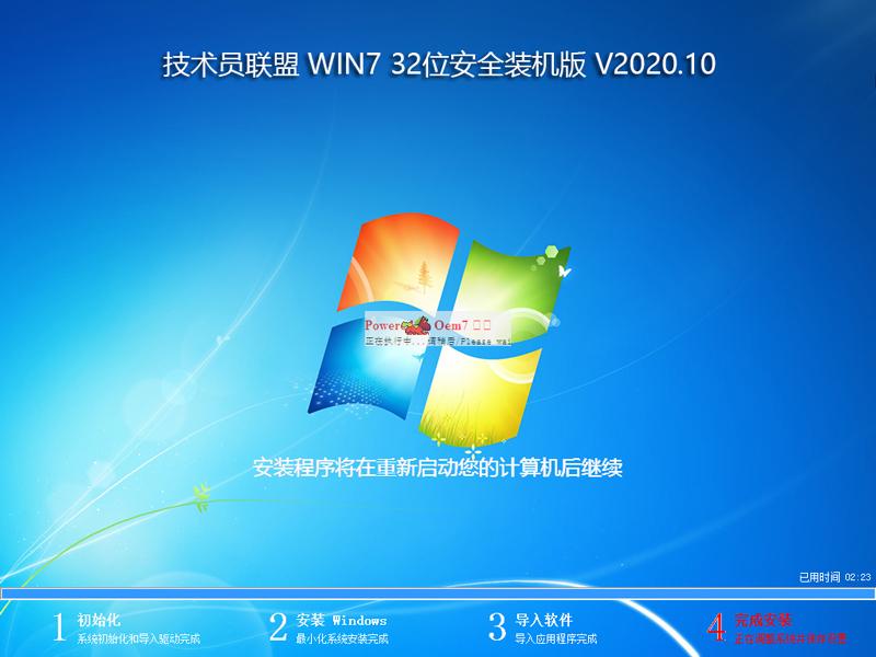 技術員聯盟 WIN7 32位安全裝機版 V2020.10