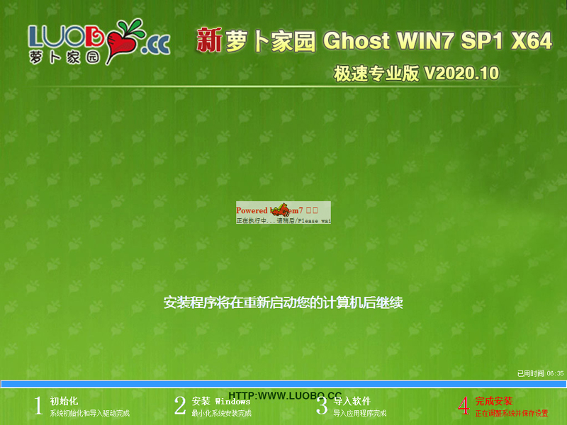 萝卜家园 GHOST WIN7 64位极速专业版 V2020.10