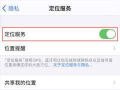 iOS 14如何保护隐私保护:管理和控制共享的位置信息