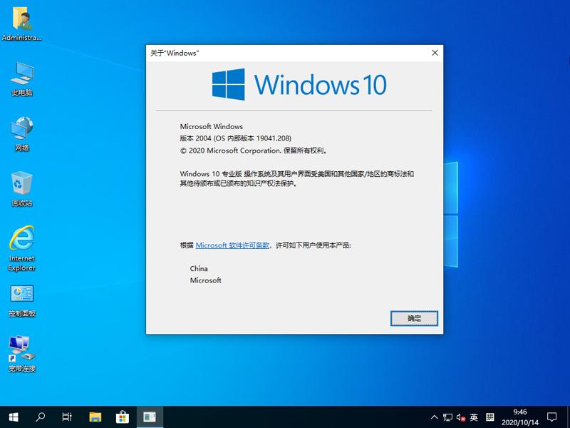 电脑公司 GHOST WIN10 32位稳定纯净版 V2020.10