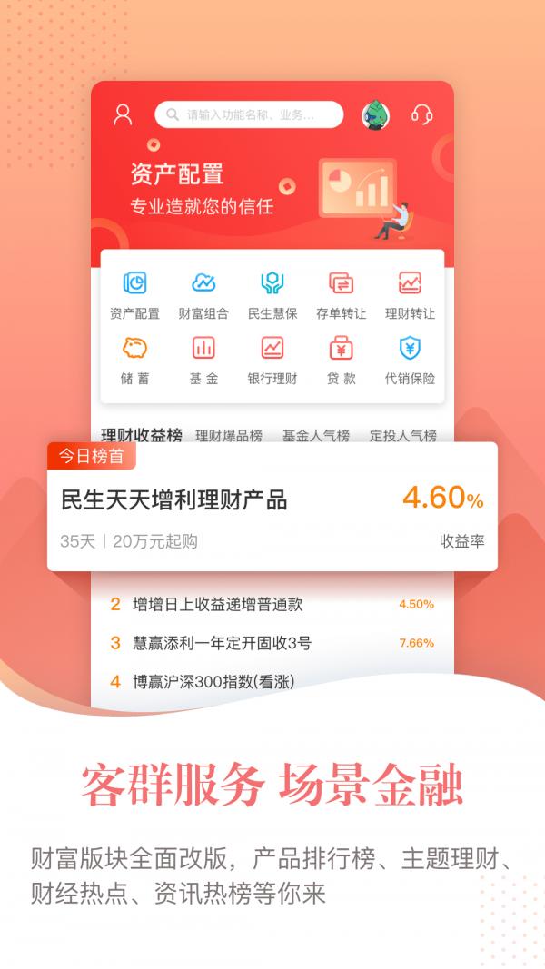 民生银行 V5.61 安卓版