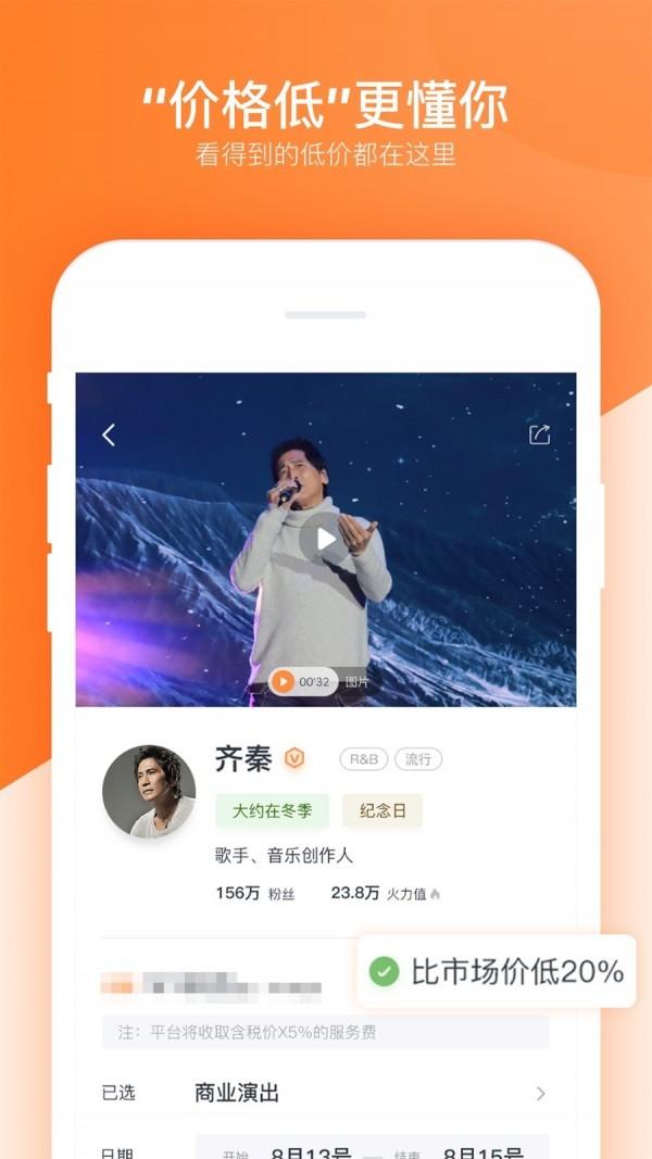 火了演艺 v5.0.1