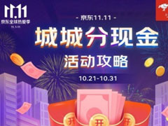 2020京東雙11城城分現金活動正式上線!活動入口以及玩法往這看!