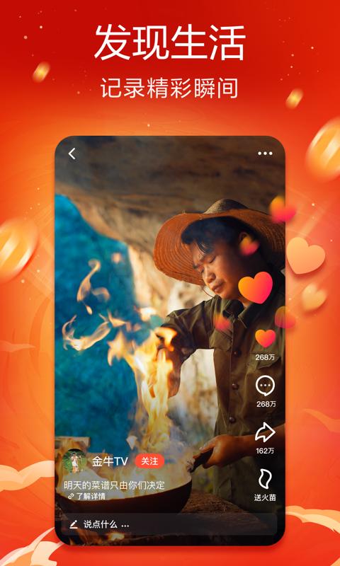 火山小視頻 V10.1.5 安卓版