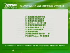 雨林木風 WINDOWS10 64位經典專業版 V2020.11