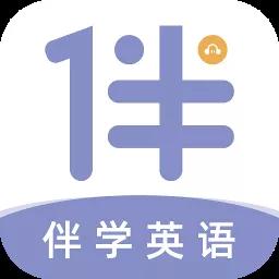 伴学英语听力 V1.1.2 安卓版