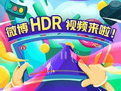微博宣布支持HDR视频,苹果iPhone 12 可拍摄上传