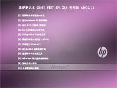 惠普笔记本 GHOST WIN7 SP1 X86 专用版 V2020.11