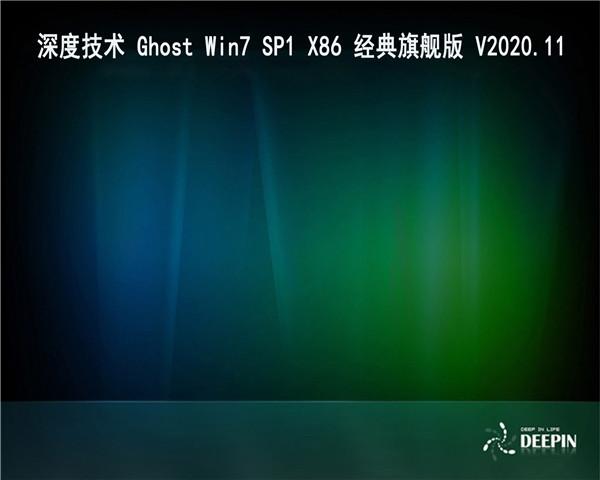 深度技术 GHOST WIN7 X86经典旗舰版 V2020.11