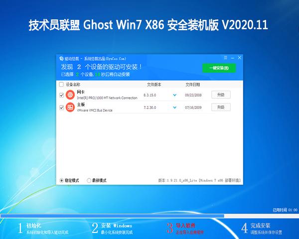 技术员联盟 WIN7 X86安全装机版 V2020.11