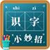 識字小妙招 V0.9.0.0 官方正式版
