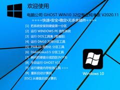 电脑公司 GHOST WIN10 32位专业纯净版 V2020.11
