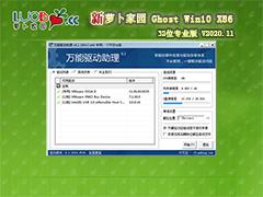 萝卜家园 WINDOWS10 32位专业版 V2020.11