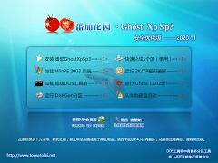 番茄花园 GHOST XP SP3 安全优化版 V2020.11