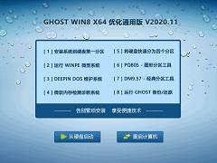 GHOST WIN8.1 64位優化通用版 V2020.11