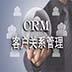 致优CRM(客户关系管理系