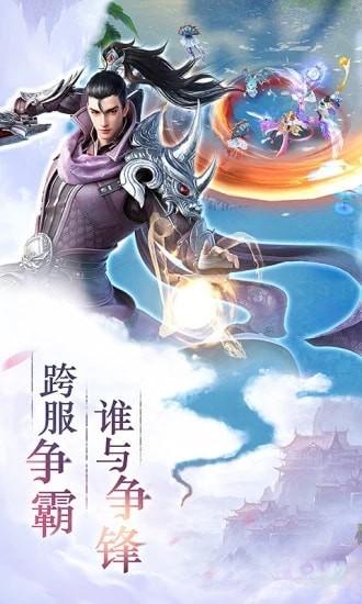 仙恋九歌 V4.4.0 安卓版