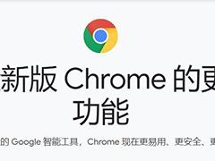 谷歌浏览器无法正常更新怎么办?无法启动更新检查(错误代码为 3: 0x80040154)
