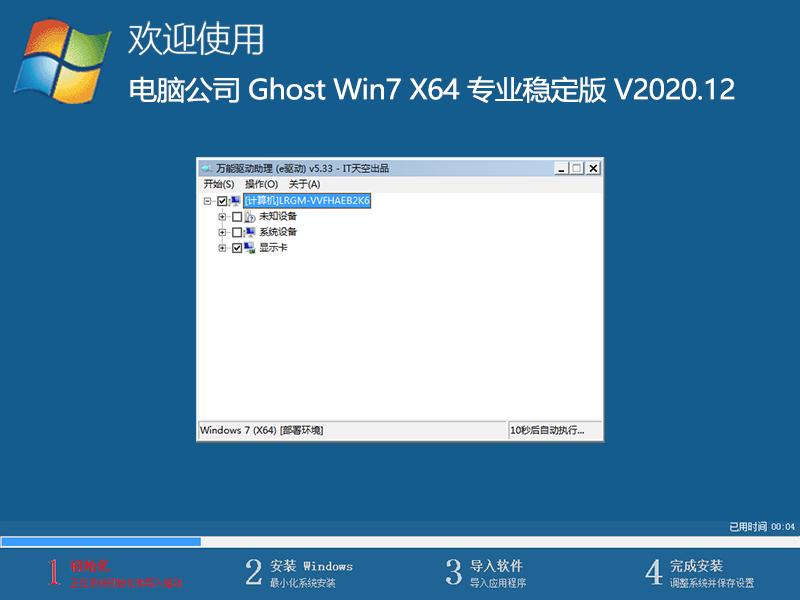 电脑公司 GHOST WIN7 64位专业稳定版 V2020.12