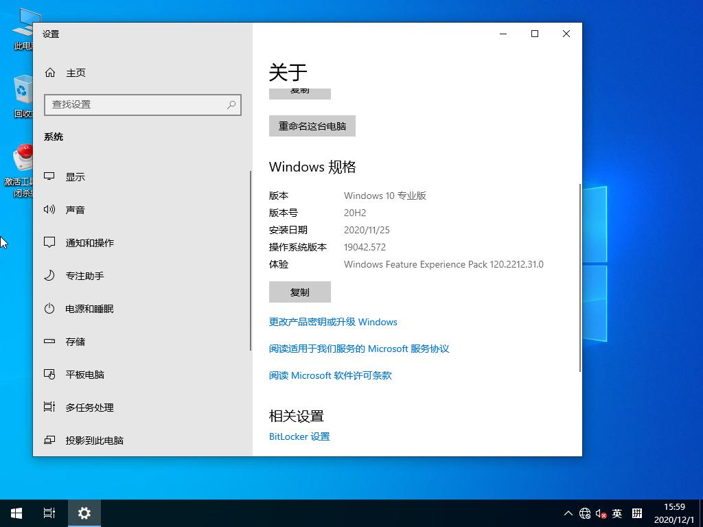 电脑公司 GHOST WIN10 64位通用装机版 V2020.12