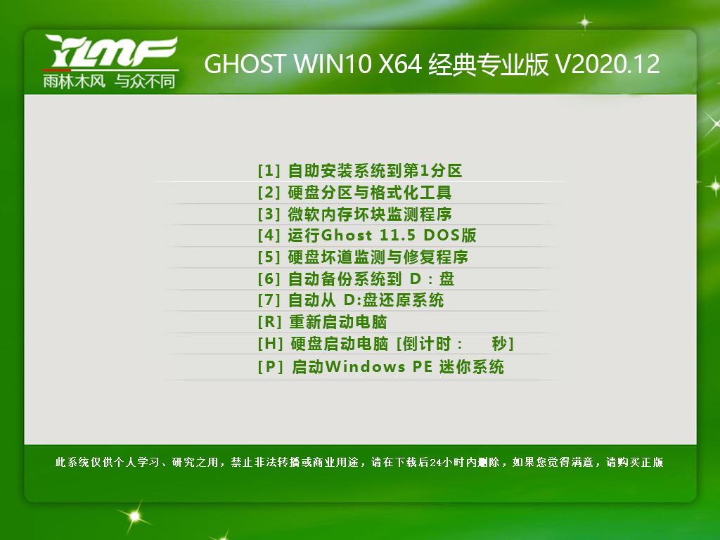雨林木风 GHOST WIN10 64位经典专业版 V2020.12