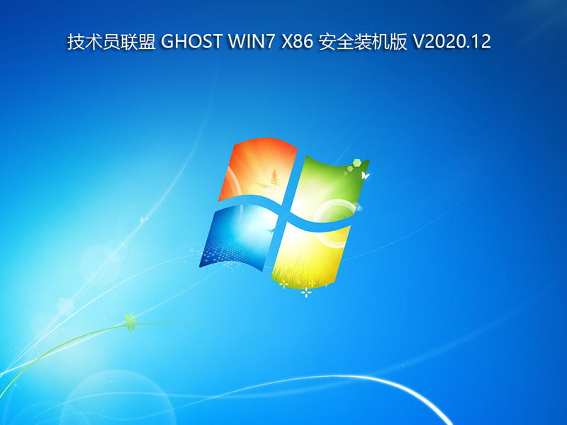 技术员联盟 GHOST WIN7 X86 安全装机版 V2020.12