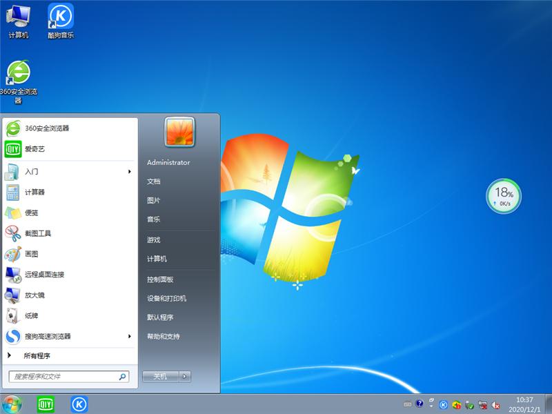 技術員聯盟 GHOST WIN7 X86 安全裝機版 V2020.12