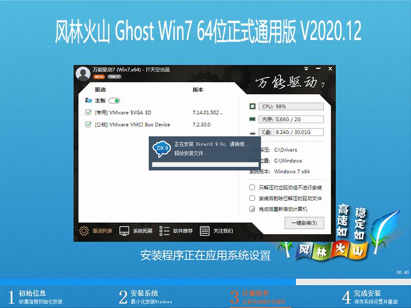 风林火山 WINDOWS7 64位正式通用版 V2020.12