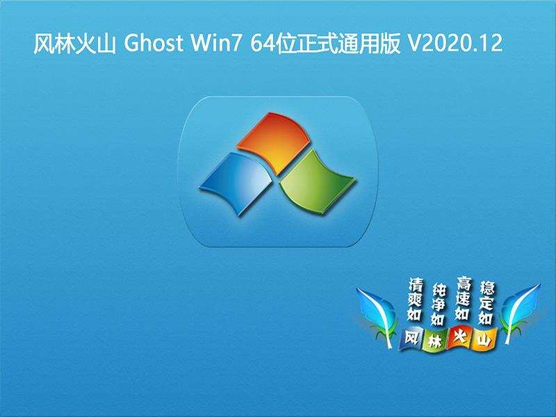 風林火山 WINDOWS7 64位正式通用版 V2020.12