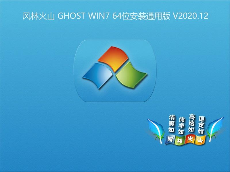 风林火山 GHOST WIN7 64位安装通用版 V2020.12