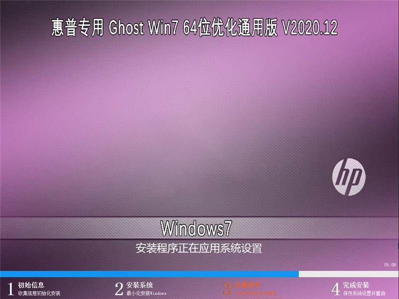 惠普专用 GHOST WIN7 64位优化通用版 V2020.12