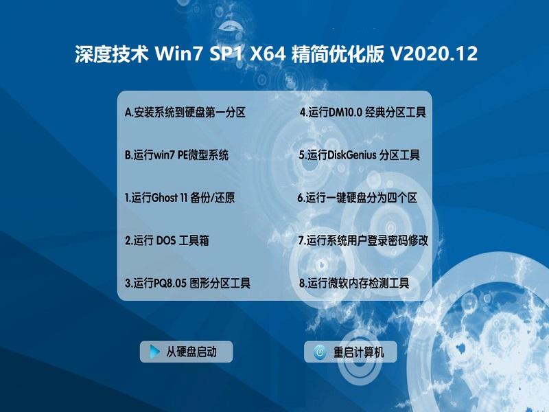 深度技术 GHOST WIN7 64位精简优化版 V2020.12