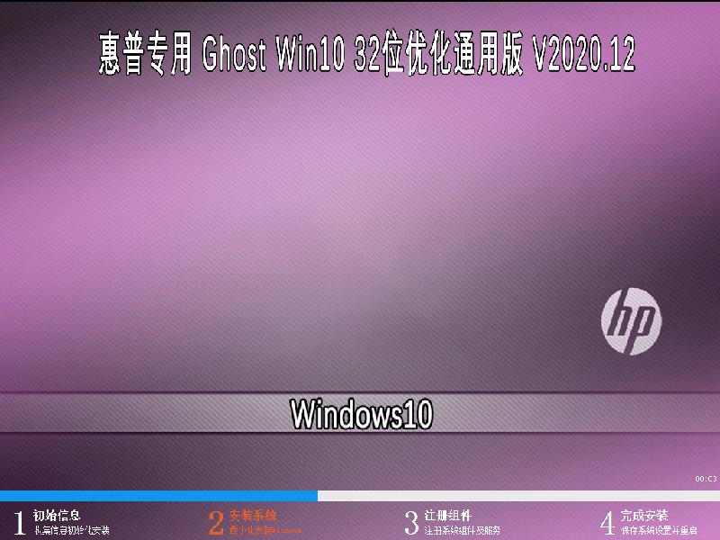 惠普专用 GHOST WIN10 32位优化通用版 V2020.12
