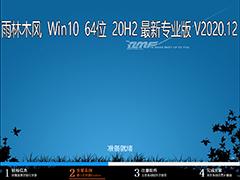 雨林木風WIN10系統 20H2 64位最新專業版 V2020.12