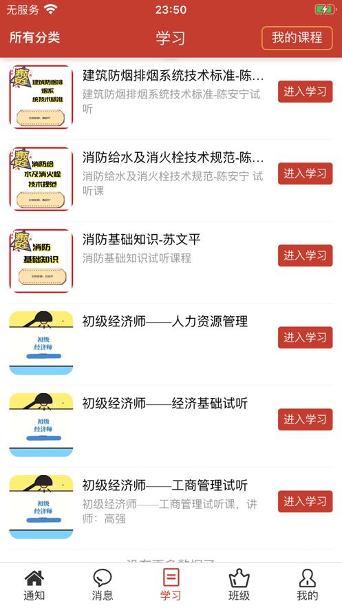 清考教育 V1.2.6 安卓版