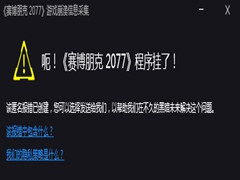 赛博朋克2077黑屏怎么解决?赛博朋克2077黑屏解决方法