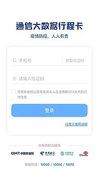 通信行程卡 V3.0.2 安卓版