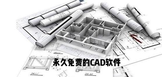 免费的CAD在哪里下载?永久免费的CAD软件下载