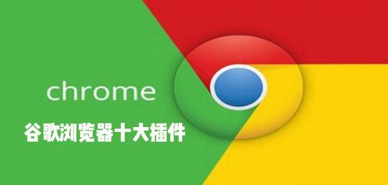 谷歌浏览器十大插件
