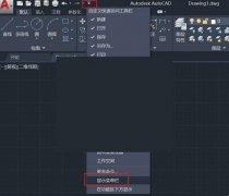 AutoCAD2021怎么显示工具栏 显示工具栏设置
