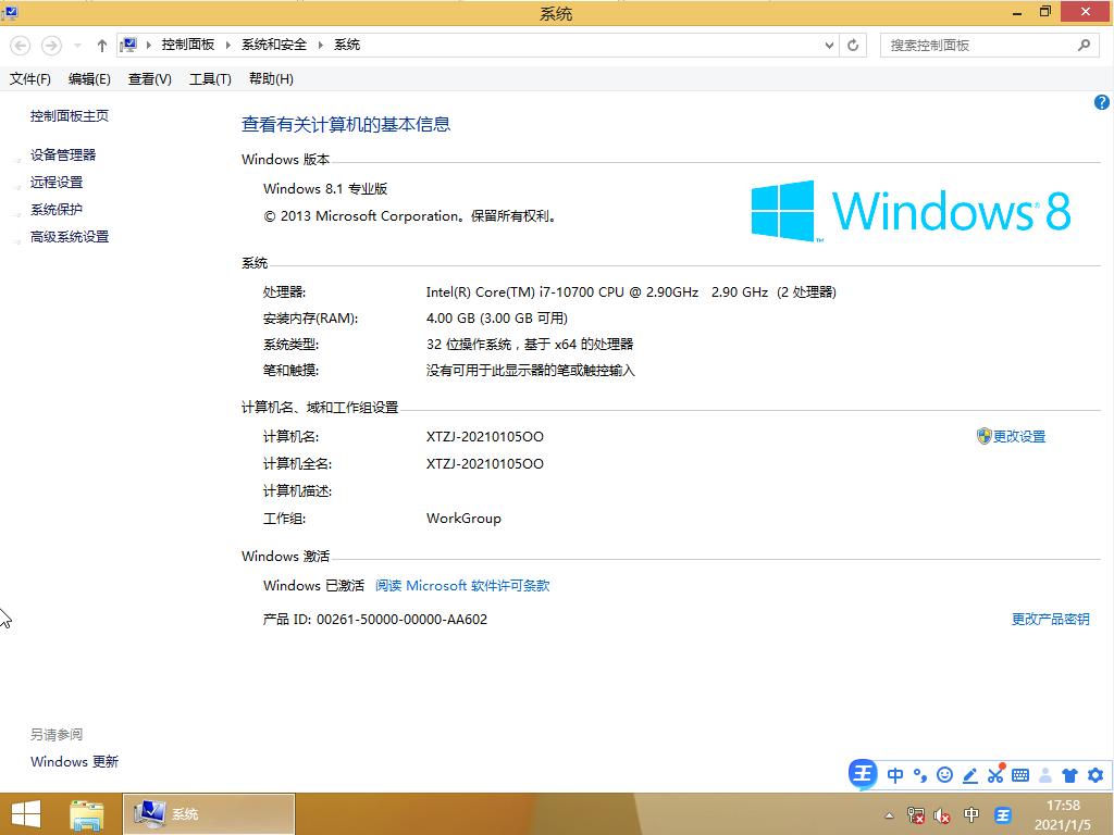 GHOST Windows8.1 32位系統通用穩定版 V2021.01