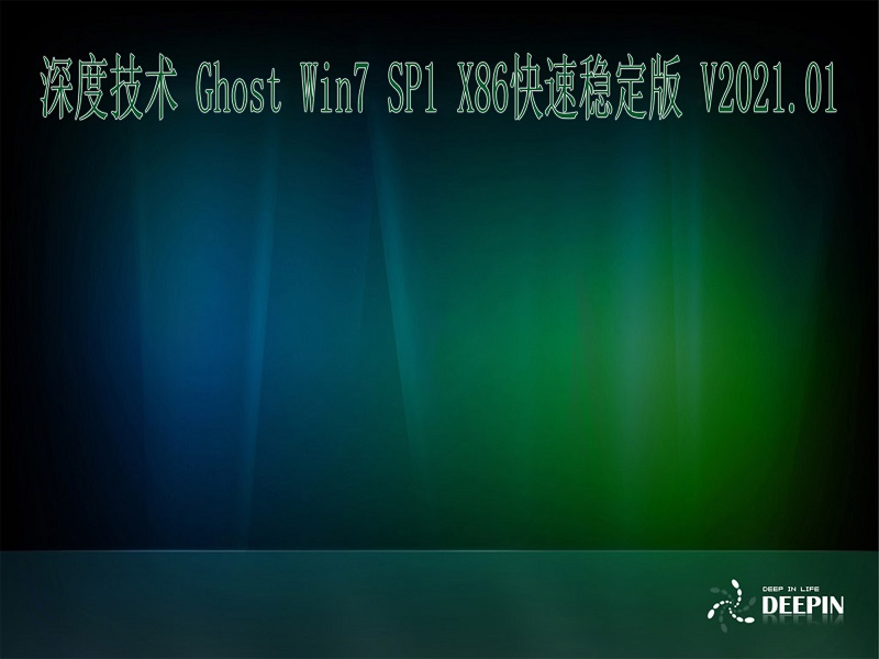 深度技术 GHOST Windows7 32位系统快速稳定版 V2021.01