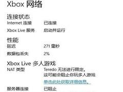 """Win10 Xbox网络延迟高:Teredo无法进行限定 服务器""""已阻止""""怎么处理?"""