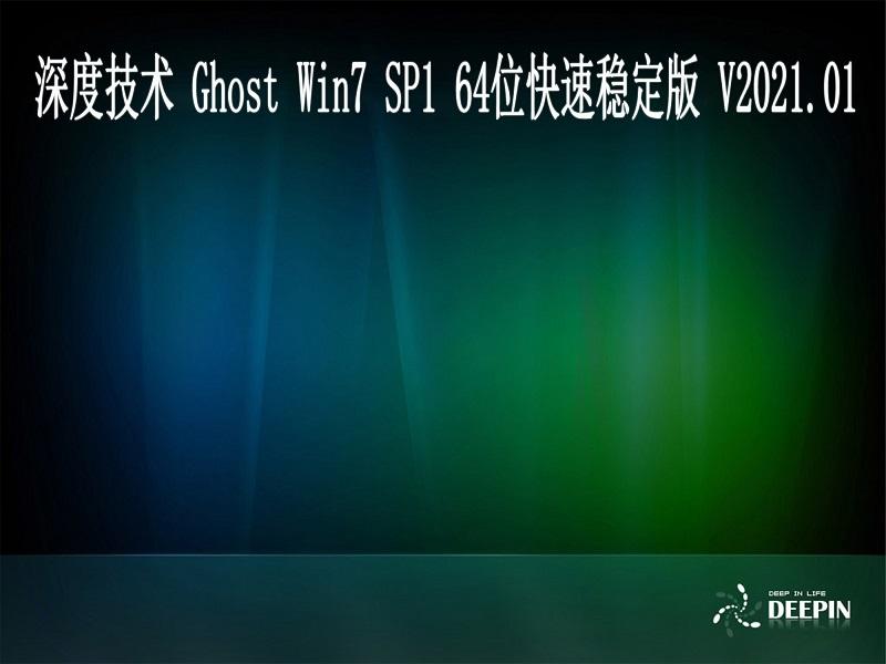 深度技术 GHOST Windows7 64位系统快速稳定版 V2021.01