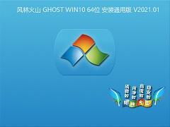 风林火山 GHOST WIN10 64位安装通用版 V2021.01
